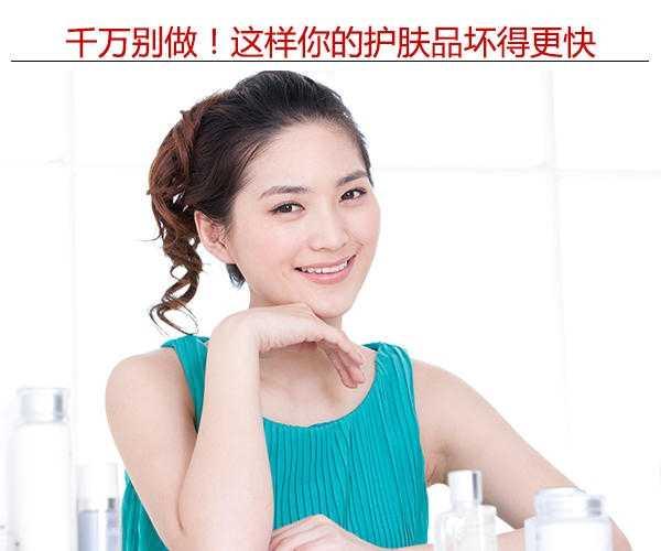 晚上用护肤品的步骤_护肤品高温 这样你的护肤品坏得更快 - 护肤方法 - 越美女性网